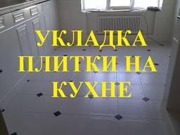 Укладка плитки на кухне