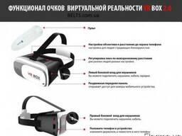 Украина.Очкы виртуальной реальности 3D VR BOX (Виртуальные о