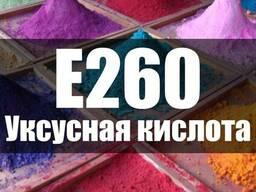 Уксусная кислота Е260