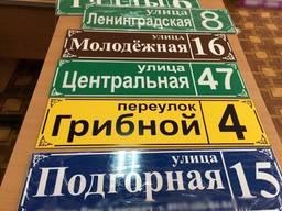 Уличные адресные таблички