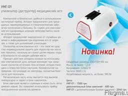 УМГ-01 утилизатор (деструктор) медицинских игл