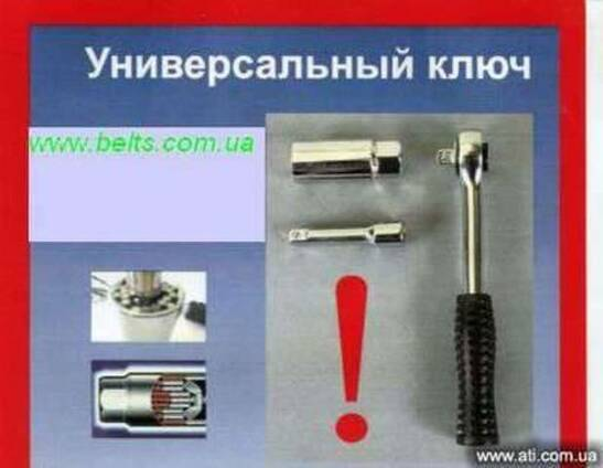 Универсальный ключ от 6 до 21 мм
