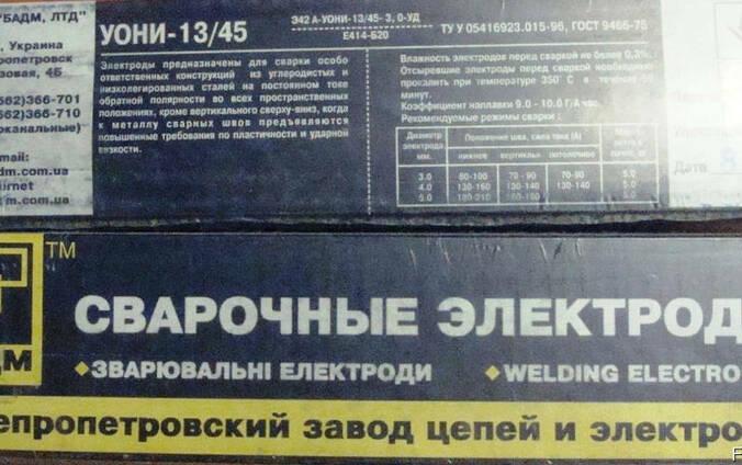 УОНИ - 13/55 Ф4-5 (БаДМ)