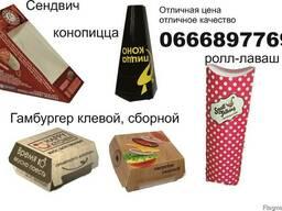 Упаковка картонная для гамбургеров, сендвичей, ролл-лаваш, к