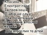 Уроки игры на гитаре - фото 1