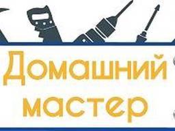 Услуга Домашний мастер Киев