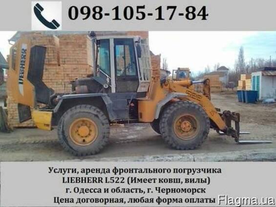 Услуги аренда фронтального погрузчика Liebherr L522 Одесса