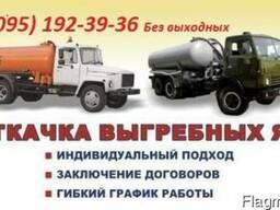 Услуги ассенизатора Кропивницкий