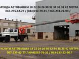 Услуги Автовышки с Водителем в Киеве - фото 1