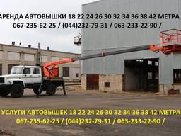 Услуги Автовышки с Водителем в Киеве