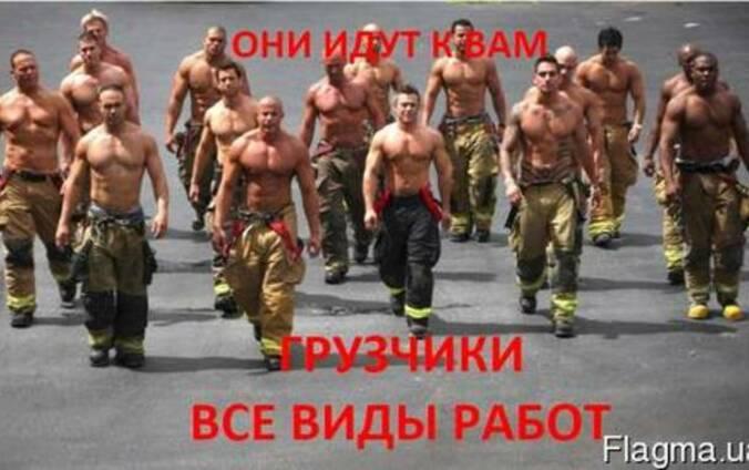 Услуги бригады грузчиков