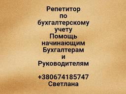 Услуги бухгалтера Услуги консультирующего бухгалтера Репетитор по бухгалтерскому учету Кур