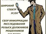 Услуги частных детективов и адвокатов для юридических лиц - фото 1