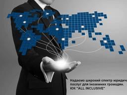 Услуги для иностранных граждан по всей Украине