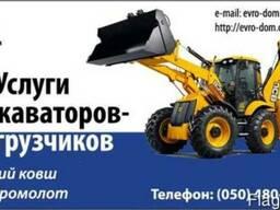 Услуги экскаватора-погрузчика гидромолота JCB 3CX, JCB 4CX