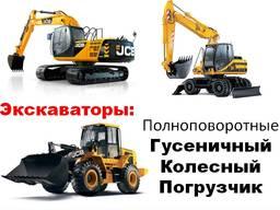 Услуги экскаватора в Чернигове