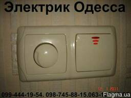 Срочный ремонт электрики. любой район Одессы, Без посредников
