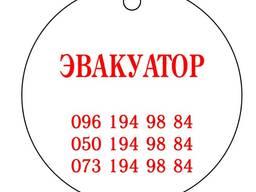 Услуги эвакуатора 24/7 Одесса. Вызвать эвакуатор срочно Одес