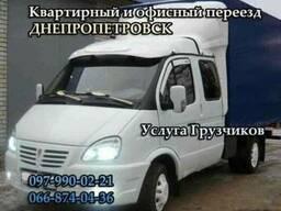 Услуги газели Днепропетровск. Грузоперевозки газель.