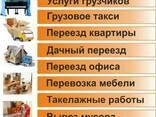 Услуги грузчиков - фото 1