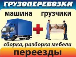 Услуги Грузчиков и Грузового Такси в Одессе