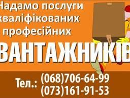 Услуги грузчиков Киев.