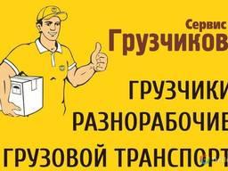 Услуги Грузчиков Разнорабочих Погрузо-разгрузочные работы