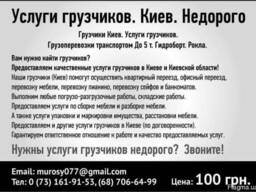 Услуги грузчиков. Заказать услугу Грузчика. Киев