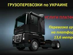 Услуги грузоперевозки платформой 13,6 метра по всей Украине.