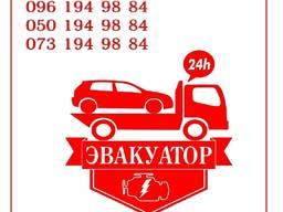 Эвакуатор в Одессе круглосуточно. Услуги грузоперевозок Одес