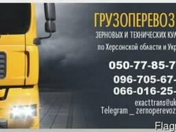 Услуги грузоперевозок зерновых и технических культур от 20 т