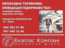 Услуги корпоративного юриста. Ликвидация предприятий