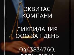 Услуги по экспресс-ликвидации ООО Харьков