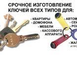 Услуги по изготовлению дубликатов ключей - фото 1