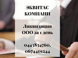 Услуги по ликвидации предприятия Одесса