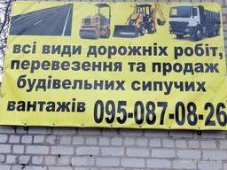 Послуги з організації будівництва: доріг і автострад; трубопроводів.