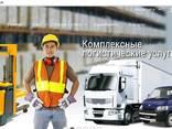 Услуги по ответственному хранению и обработке грузов - фото 1