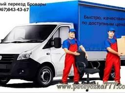 Услуги по перевозке вещей, мебели, квартиры, офиса Бровары.