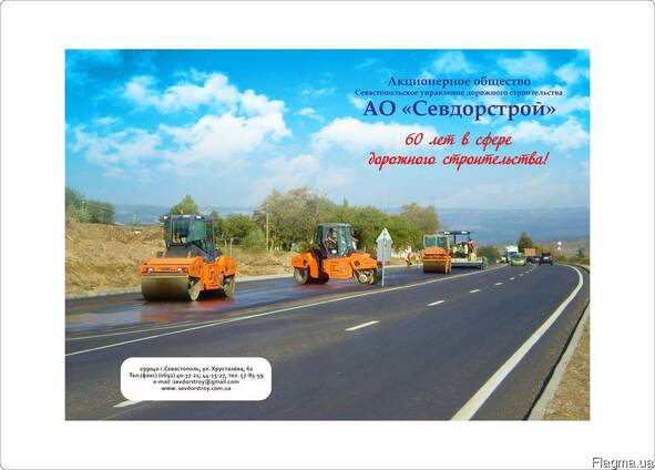 Услуги по строительству и ремонт автодорог, асфальт