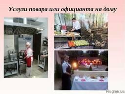 Услуги профессионального повара или мангальщика