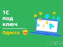 Услуги программиста 1С в Одессе