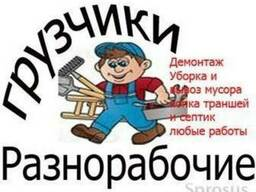 Услуги разнорабочих грузчиков Киев.