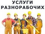 Услуги разнорабочих-подсобников по киеву и области. - фото 1