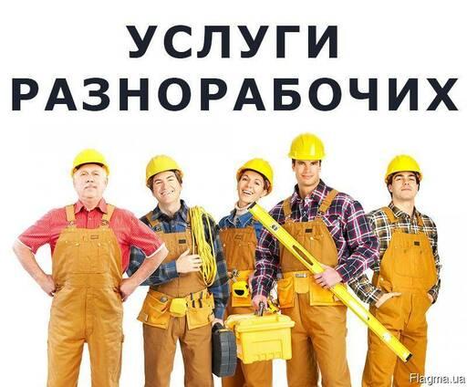 Услуги разнорабочих-подсобников по киеву и области.