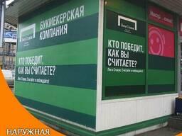 Изготовление качественной наружной рекламы в Новоукраинке