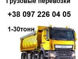 Услуги самосвалов 1-30тонн Мариуполь