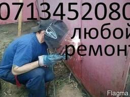 Сварщик сварочные работы ремонт ворот калитки дверей гаража