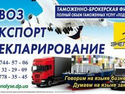 Услуги таможенных брокеров в Днепропетровске