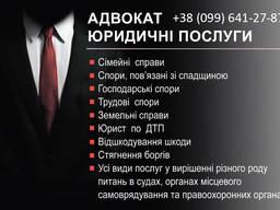 Услуги Юристов и Адвокатов
