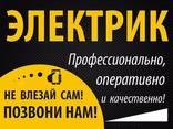 ЭлектроПроводка Проложить/Ремонт/Заменить Квартира/Дом/Офис - фото 2